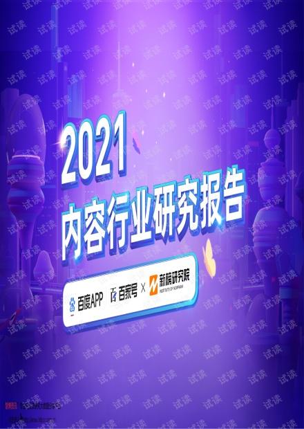 2021内容行业研究报告.pdf