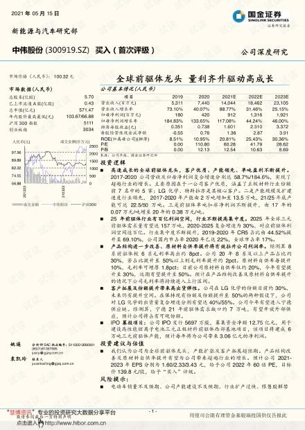 20210515-国金证券-中伟股份-300919-全球前驱体龙头_量利齐升驱动高成长.pdf