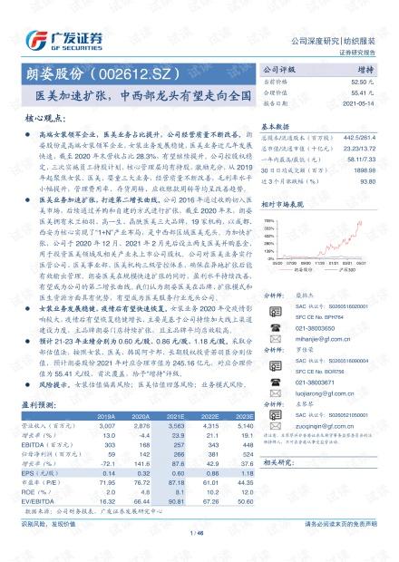 20210514-广发证券-朗姿股份-002612-医美加速扩张,中西部龙头有望走向全国.pdf