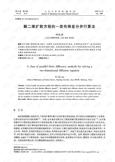 解二维扩散方程的一类有限差分并行算法 (2008年)