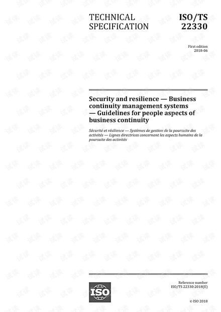 ISO/TS 22330:2018 安全性和弹性—业务连续性管理系统—业务连续性中涉及人的方面的准则 - 完整英文版(35页)