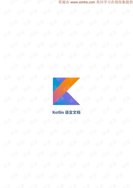kotlin-docs中文文档.pdf