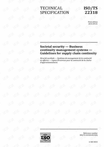 ISO/TS 22318:2015 社会安全性—业务连续性管理系统—供应链连续性准则 - 完整英文版(29页)