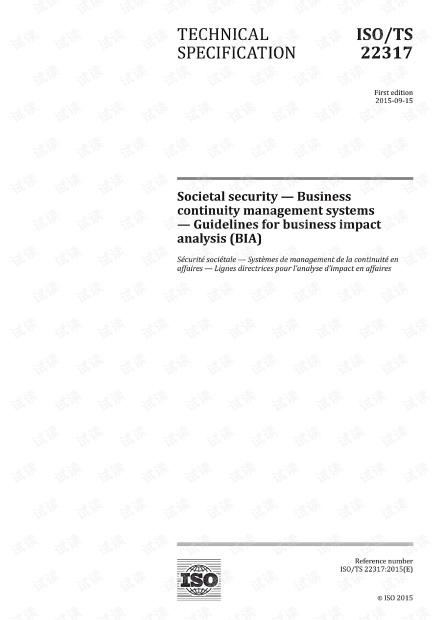 ISO/TS 22317:2015 社会安全性—业务连续性管理系统—业务影响分析准则(BIA) - 完整英文版(35页)