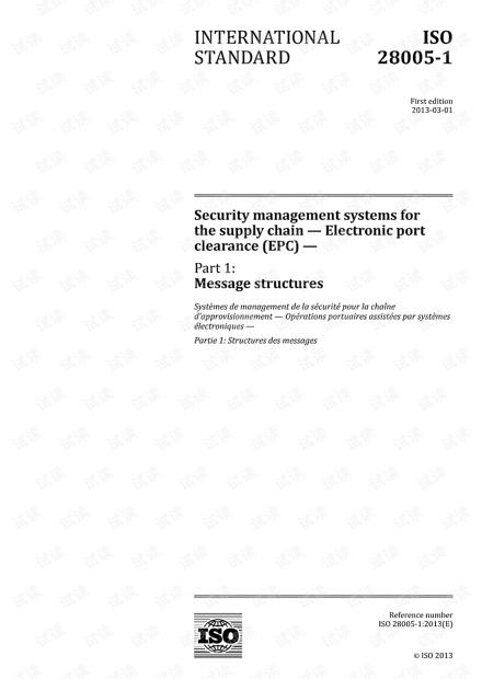 ISO 28005-1:2013 供应链安全管理系统--电子口岸通关(EPC)--第一部分:信息结构  - 完整英文版(34页)