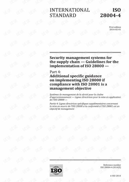 ISO 28004-4:2014 如果遵守ISO 28001是一个管理目标,则实施ISO 28000的额外具体指导 - 完整英文版(11页)