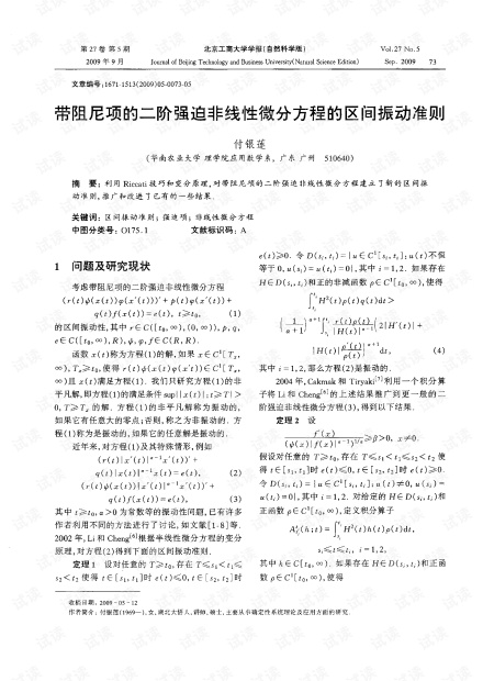 带阻尼项的二阶强迫非线性微分方程的区间振动准则 (2009年)