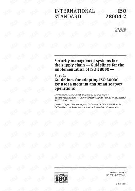 ISO 28004-2:2014 在中小型港口作业中采用ISO 28000的准则 -完整英文版(27页)
