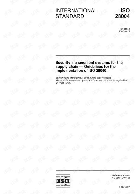 ISO 28004-1:2007 供应链安全管理系统— ISO 28000实施准则—第1部分:一般原则 -完整英文版(61页)