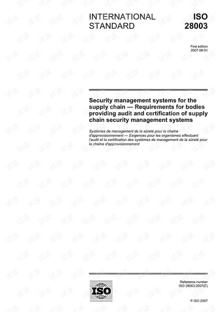 ISO 28003:2007  对提供供应链安全管理系统审计和认证的机构的要求 - 完整英文版(49页)