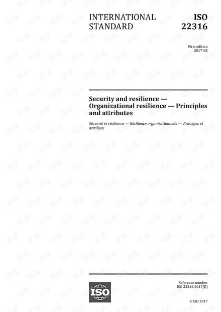 ISO 22316:2017 安全性和弹性-组织弹性-原则和属性 - 完整英文版(15页)