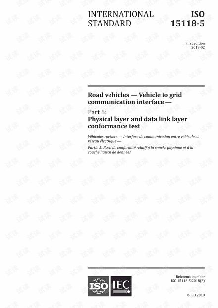 ISO 15118-5:2018 道路车辆的物理层和数据链路层一致性测试  - 完整英文版(411页)