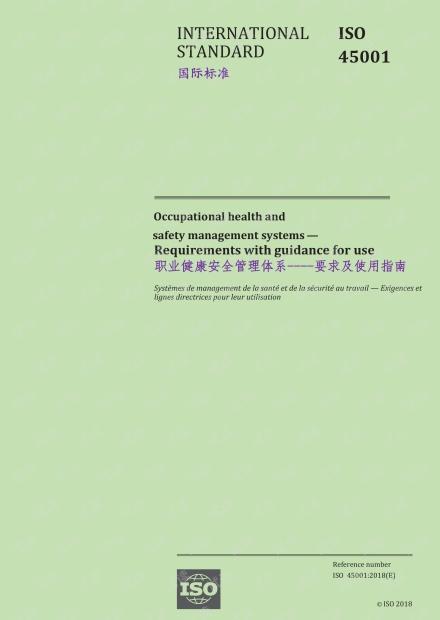 ISO 45001-2018 职业健康安全管理体系 - 要求及使用指南 - 完整中文翻译版(30页).pdf