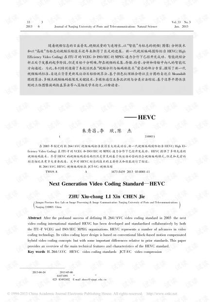 新一代视频编码标准HEVC.pdf
