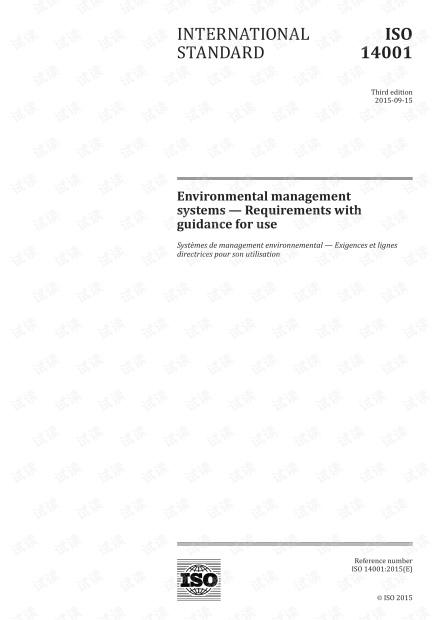 ISO 14001:2015 环境管理系统--要求与使用指南 - 完整英文电子版(43页)