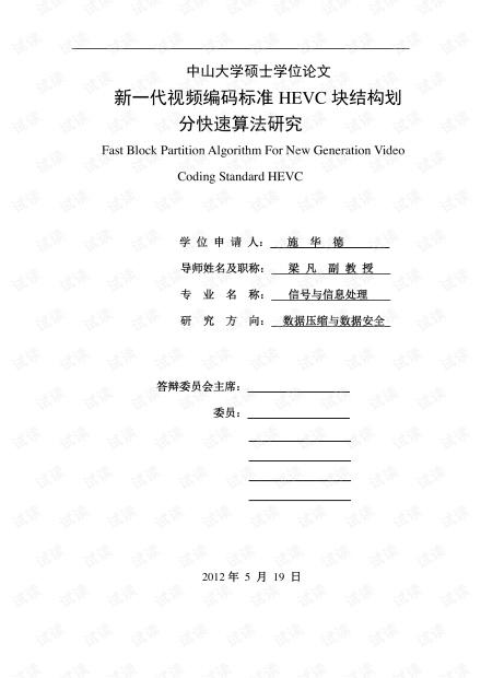 新一代视频编码标准HEVC块结构划分快速算法研究.pdf