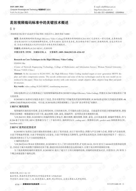 高效视频编码标准中的关键技术概述.pdf