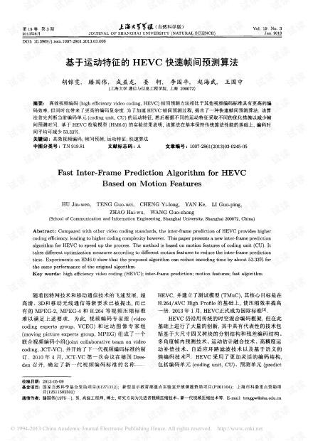 基于运动特征的HEVC快速帧间预测算法.pdf