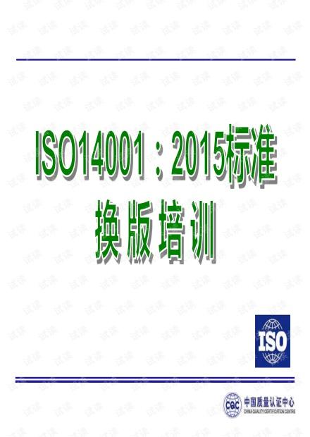 ISO 14001-2015 CQC换版培训教程 - 完整中文电子版(330页)