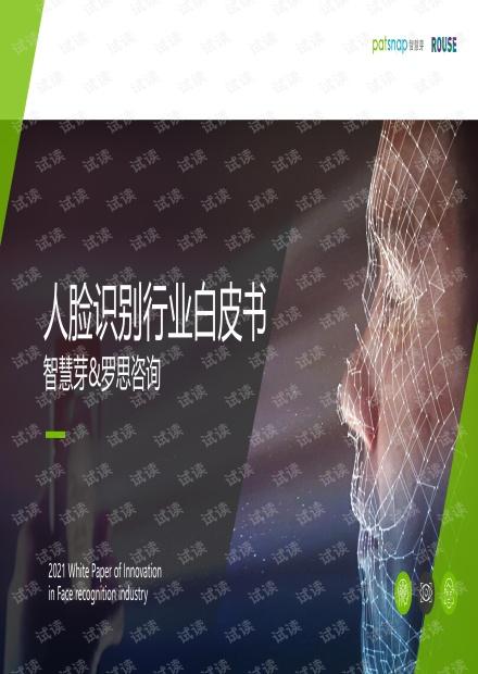 虹膜识别指纹识别语音识别人脸识别行业白皮书(2021).pdf