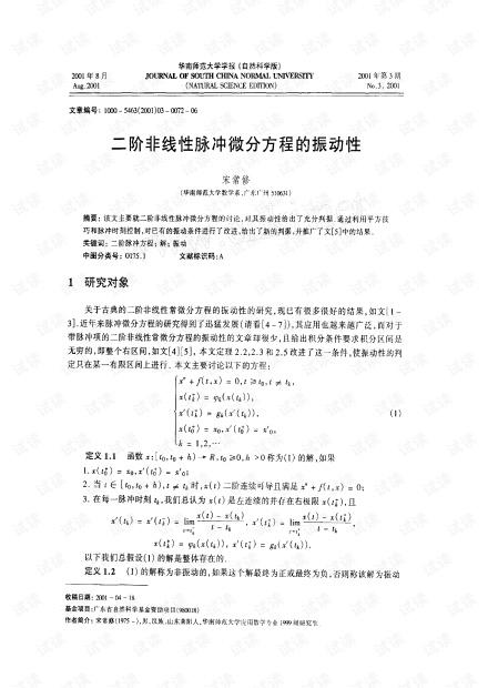 二阶非线性脉冲微分方程的振动性 (2001年)