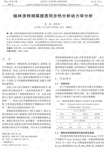 锡林浩特褐煤提质同步热分析动力学分析 (2014年)