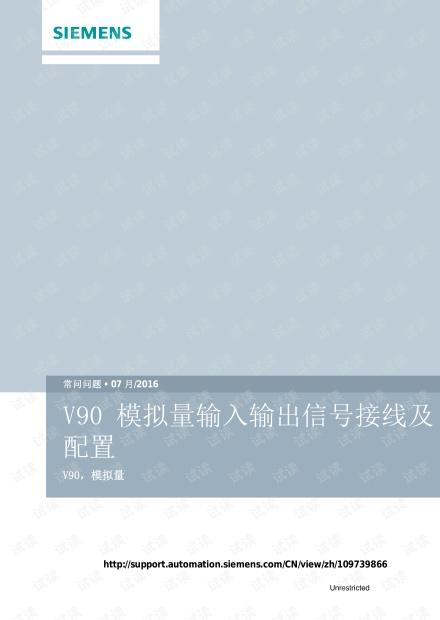 V90 模拟量输入输出信号接线及配置.pdf
