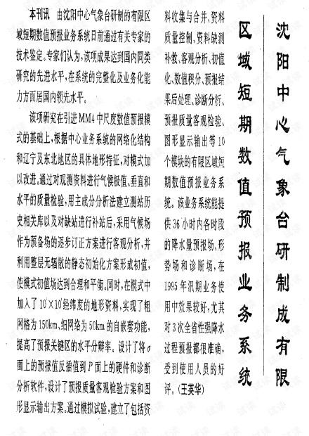 沈阳中心气象台研制成有限区域短期数值预报业务系统 (1996年)