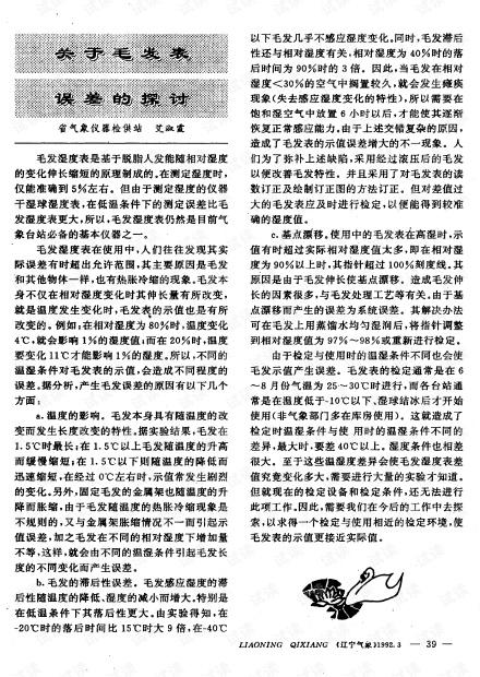 关于毛发表误差的探讨 (1992年)