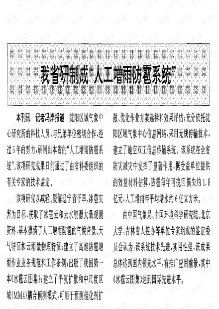 """我省研制成""""人工增雨防雹系统"""" (1997年)"""