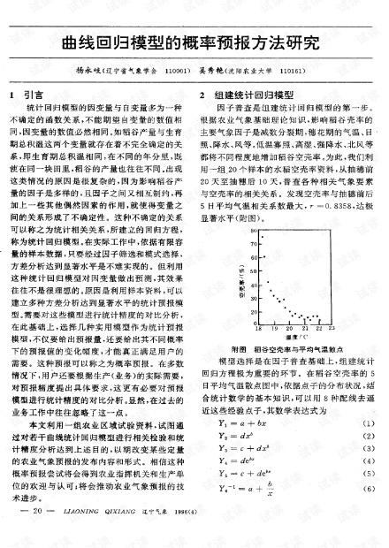 曲线回归模型的概率预报方法研究 (1996年)