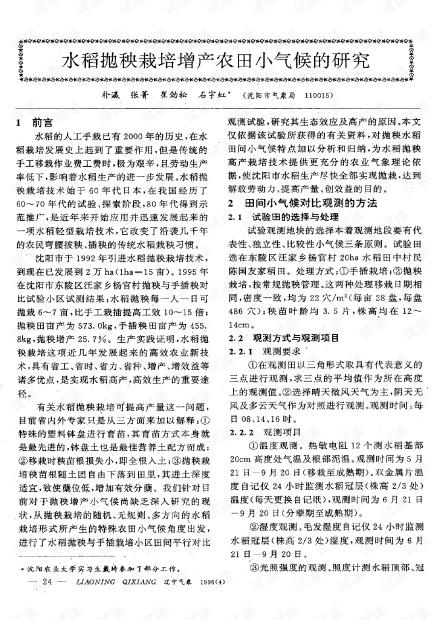 水稻抛秧栽培增产农田小气候的研究 (1996年)