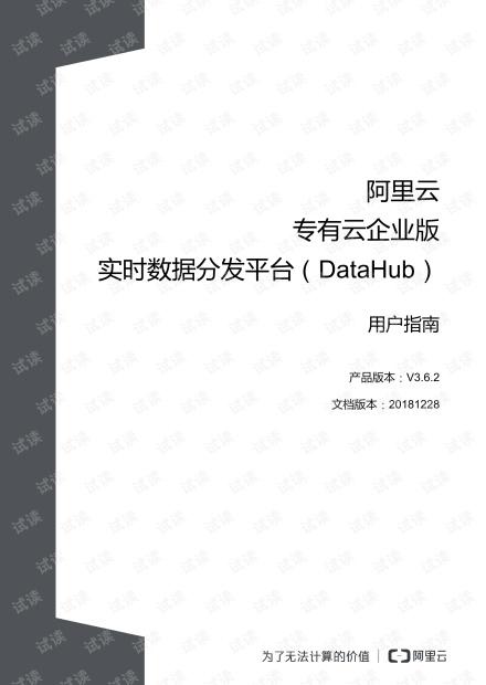 阿里云 专有云企业版 V3.6.2 实时数据分发平台DataHub 用户指南 - 20181228.pdf