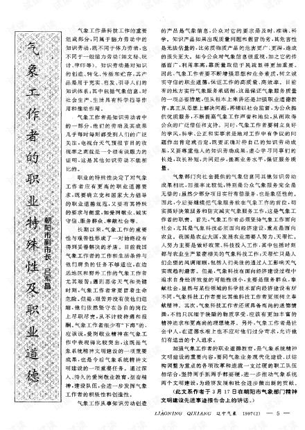 气象工作者的职业特殊性及职业道德 (1997年)