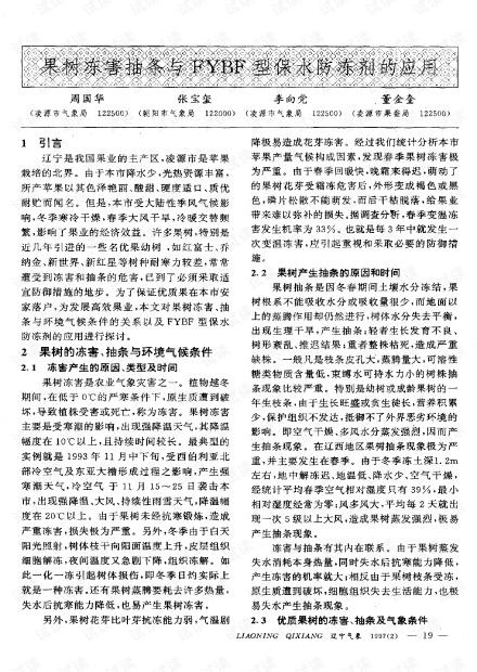 果树冻害抽条与FYBF型保水防冻剂的应用 (1997年)
