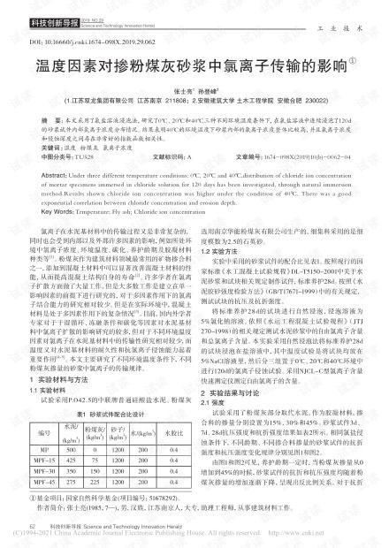 温度因素对掺粉煤灰砂浆中氯离子传输的影响_张士亮.pdf