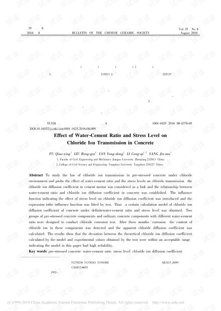水灰比和应力水平对混凝土中氯离子传输的影响_傅巧瑛.pdf