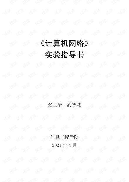 《计算机网络原理》实验指导书2021版.pdf