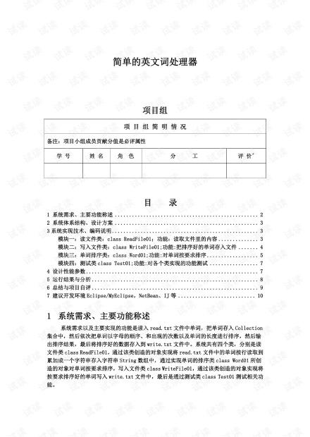 Java课程设计实现简单的英文词处理器.pdf