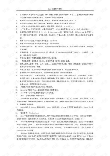 Java二级选择题.pdf