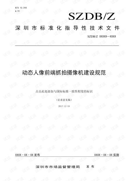 《动态人像前端抓拍摄像机建设规范》.pdf