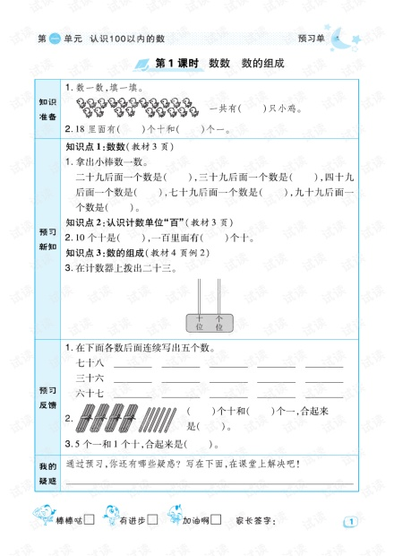 2021春北京课改版下册数学预习单1年级.pdf