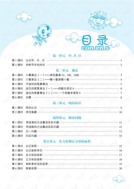 2021春北京课改版下册数学预习单3年级.pdf