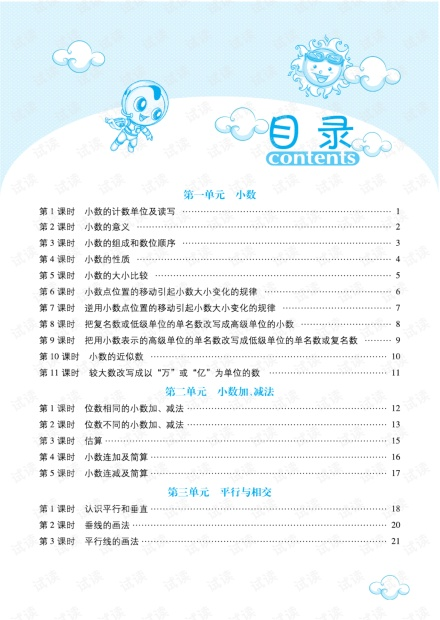 2021春北京课改版下册数学预习单4年级.pdf
