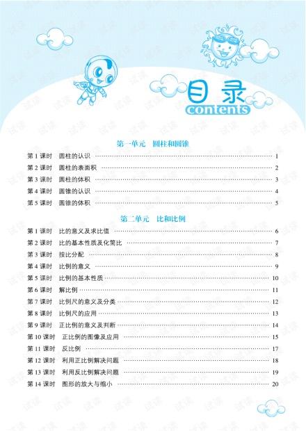 2021春北京课改版下册数学预习单6年级.pdf