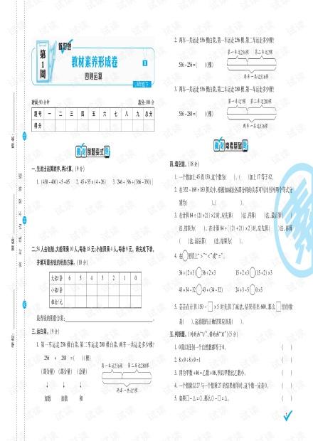 2021考卷人教版数学4下册.pdf