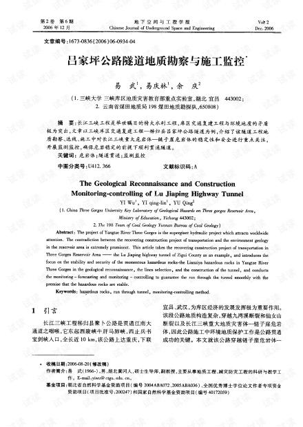 吕家坪公路隧道地质勘察与施工监控* (2006年)