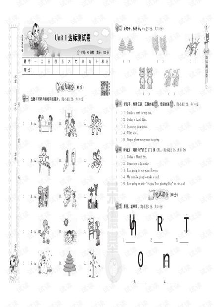 2021北京课改版3年级下册.pdf