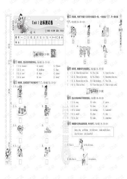 2021北京课改版4年级下册.pdf