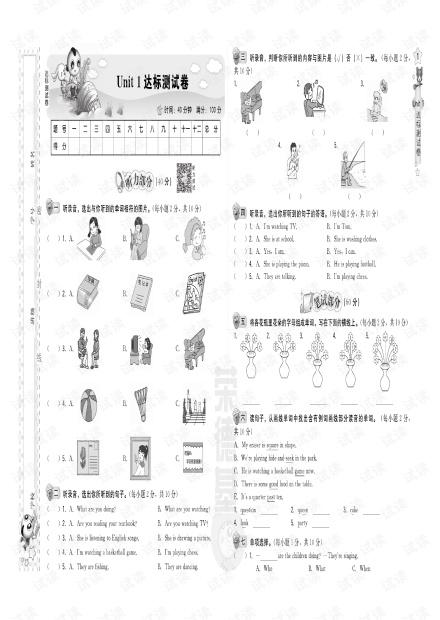 2021北京课改版5年级下册.pdf